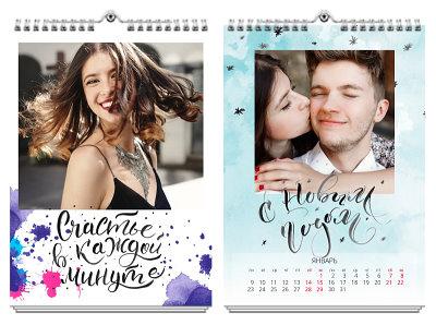 Календарь Мечтателей